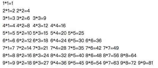 99乘法表